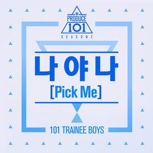 Produce 101 S2- 我的固定PICK!
