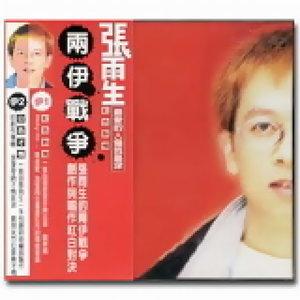 張雨生 (Tom Chang)