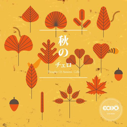 証聲音樂圖書館 ECHO MUSIC - 秋日.大提琴 Thoughts Of Autumn Cello