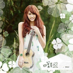 四葉草 (Joyce Chu) - 四葉草 同名EP (Joyce Chu)