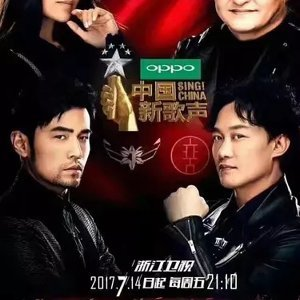 中国新歌声 第二季 (完结)