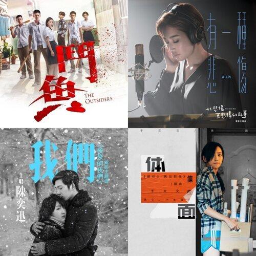 2018 華語電影原聲帶精選