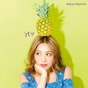 西野加奈 (Kana Nishino) - 熱門歌曲