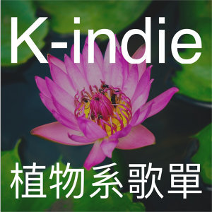 [K-indie] 植物系歌單