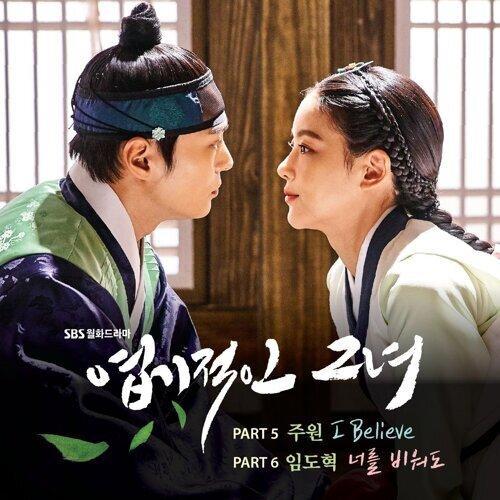 我的野蠻公主 韓劇原聲帶 更新至Part 6
