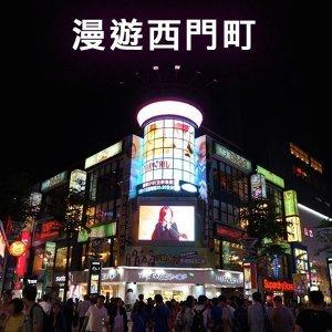 漫遊西門町~電音舞曲台灣之聲