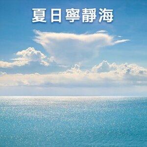 夏日午後,寧靜的海。