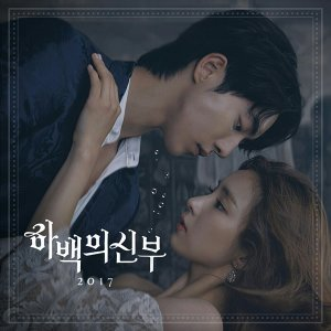 河伯的新娘 韓劇原聲帶 更新至Part6