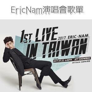 Eric Nam (에릭남) 1at LIVE IN TAIWAN 2017演唱會歌單