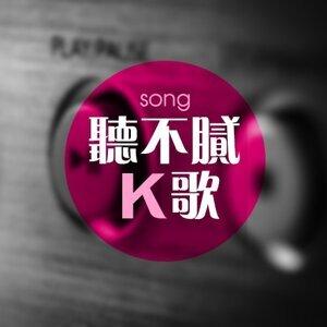 必點K歌 唱不膩也聽不膩(01/18更新)
