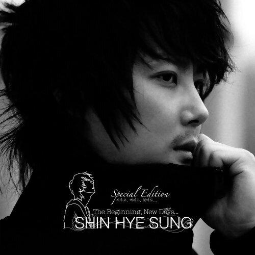 申彗星 (Shin Hyesung)