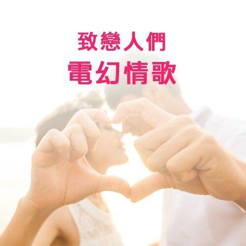 給戀人們的EDM電幻情歌(2017.8.25 更新)