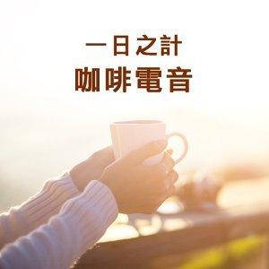 用咖啡與電音開始美好的一天