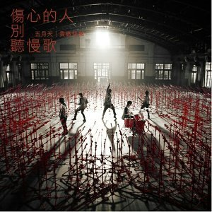 KKBOX數位音樂風雲榜 - 第九屆
