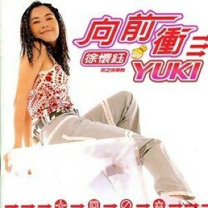 徐懷鈺 (Yuki Hsu) - 向前衝