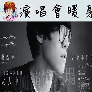 盧廣仲 【大人中】 台北小巨蛋演唱會 暖身歌單