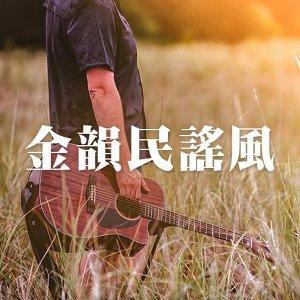 金韻民謠風