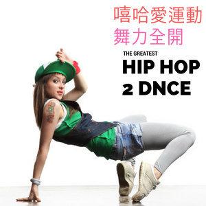 嘻哈重拍愛運動:舞力全開!