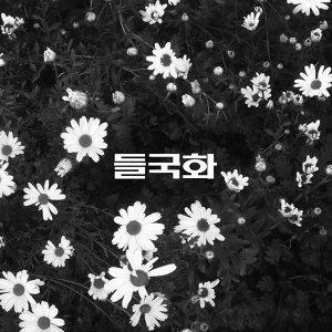 跨越世代的躁動,韓國傳奇搖滾樂團