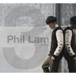 林奕匡 (Phil Lam) - All Songs