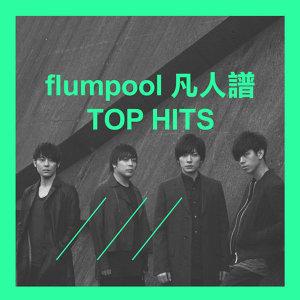 flumpool凡人譜 TOP HITS
