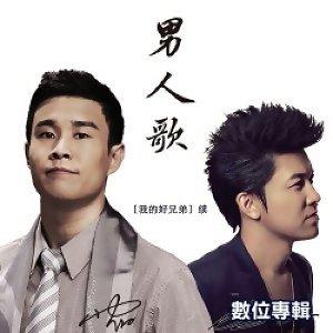 高進, 小瀋陽 - 男人歌-EP