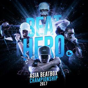 2017 Asia Beatbox Championship 賽前熱身歌單