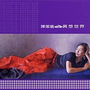 陳潔儀 (Kit Chan) - 異想世界