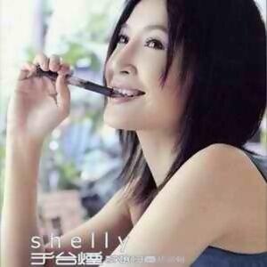 于台煙 (Shelly Yu) - 熱門歌曲