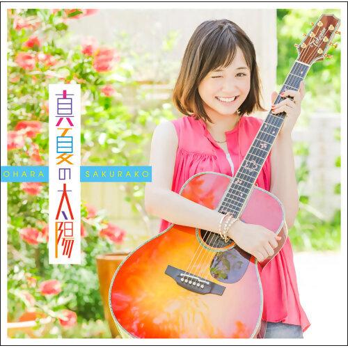 大原櫻子のいま聴きたい夏うたセレクト