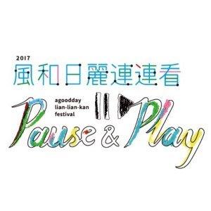 「風和日麗連連看-Pause & Play」暖身歌單