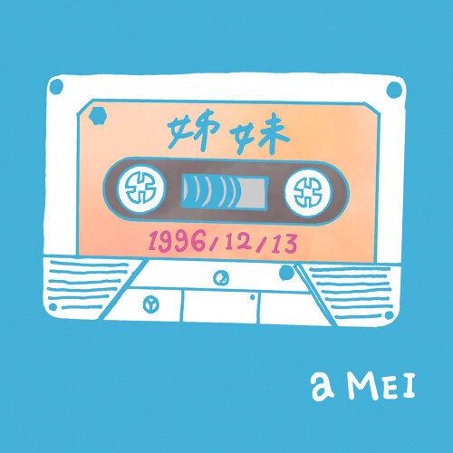 張惠妹「aMEI烏托邦2.0」演唱會暖身歌單