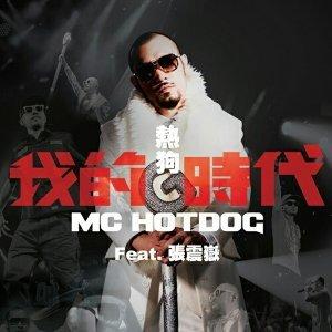 今夏最火!中國有嘻哈第一季!