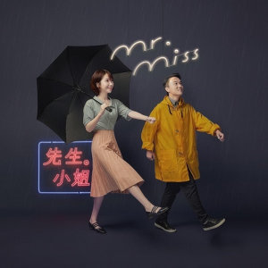 Mr. Miss - 先生小姐 (Mr.Miss)