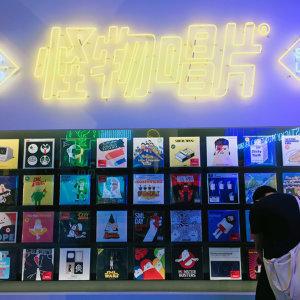 黏黏怪物唱片—翻玩經典專輯封面