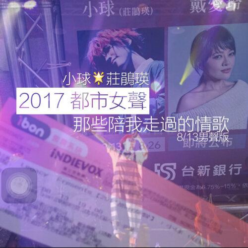 【2017都市女聲】:莊鵑瑛 小球 - 那些陪我走過的情歌(男聲版)
