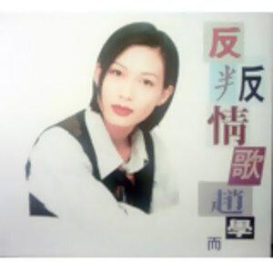 趙學而 (Bondy Chiu) 歷年精選