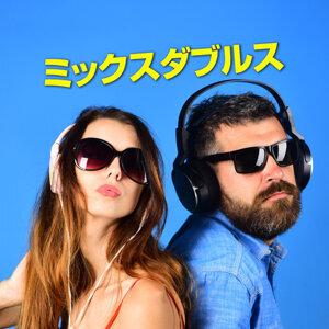 ミックスダブルス〜あがるコラボ曲集