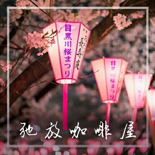 輕電音是夜裡綻放的櫻花(3.7更新)