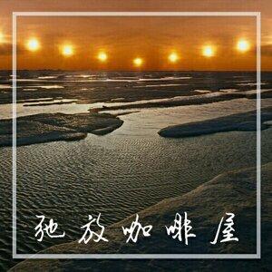 輕電音是夏至午夜不落的太陽(6.5更新)