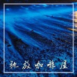 輕電音是仲夏夜海灘上的藍眼淚(7.3更新)