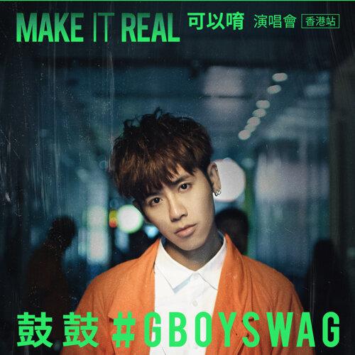 鼓鼓 Make It Real可以唷 香港演唱會預習歌單