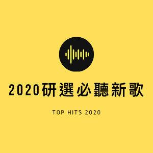 2020華語必聽(持續更新