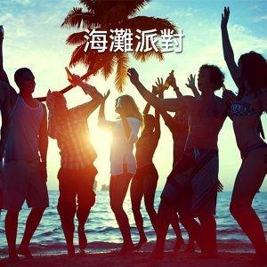 用海灘派對抓住夏天的尾巴!(Tropical House + Moombahton)
