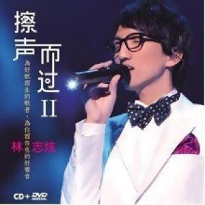 林志炫 (Terry Lin) - 熱門歌曲