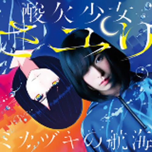 日文歌曲(動漫/Aimer/....)
