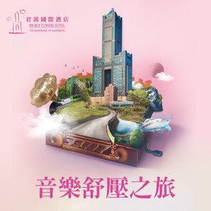 君鴻國際酒店 魅力高雄音樂舒壓之旅