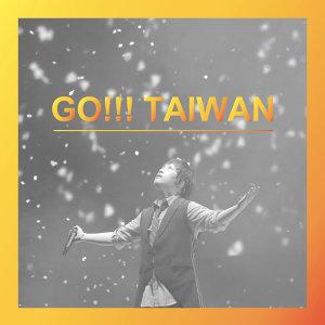 2017世大運為台灣乾杯吧!