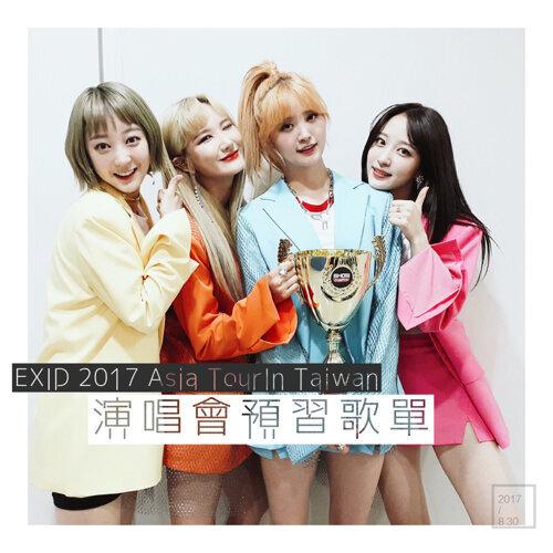 EXID 2017 ASIA TOUR IN TAIWAN 預習歌單!LEGGO們讓四兄弟感動到哭得比颱風下雨還誇張吧!