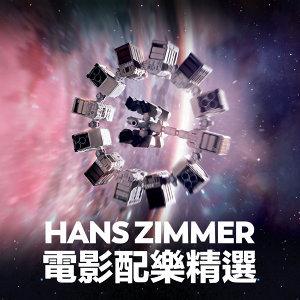 Hans Zimmer - Best of Soundtracks 漢斯‧季默電影配樂精選